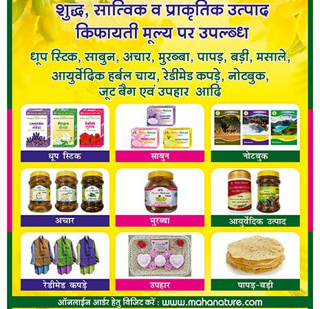 Maha Nature is promoted with a Great Cause